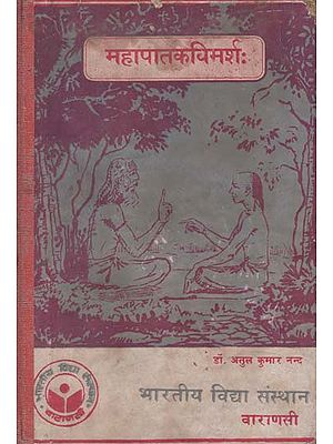 महापातकविमर्श: - Mahapataka Vimarsha (An Old and Rare Book)