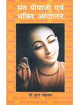 संत पीपाजी एवं भक्ति आंदोलन - Saint Pipaji and Bhakti Movement