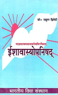 ईशावास्योपनिषद - Ishavasya Upanishad in Gujarati