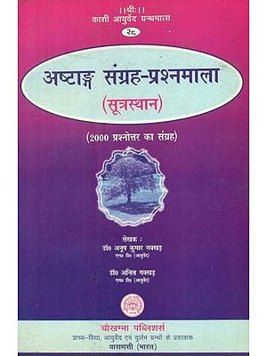 अष्टांग संग्रह प्रश्नमाला सूत्रस्थान- Questionnaire on Astang Samgrah (An Old Book)