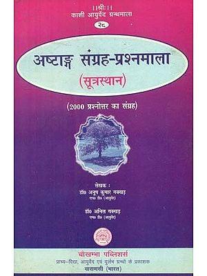 अष्टांग संग्रह प्रश्नमाला सूत्रस्थान- Questionnaire on Astang Samgrah (An Old Book)