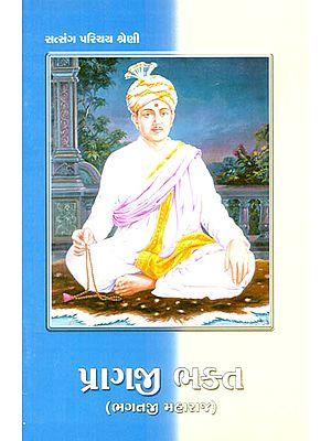 Pragji Bhakta (Gujarati)