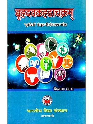बृहदवकहडाचक्रम्-Brihad Vakahada Chakram