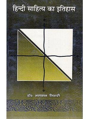 हिंदी साहित्य का इतिहास - History of Hindi Literature