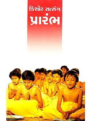 Kishore Satsang Prarambh (Gujarati)
