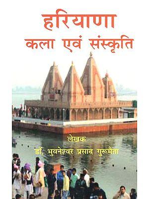 हरियाणा- कला एवं संस्कृति - Haryana (Arts and Culture)