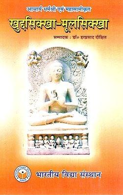 खुद्दसिक्खा-मूलसिक्खा (Khudda Sikkha- Mool Sikkha)