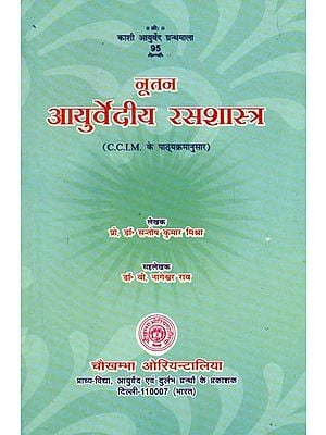 नूतन आयुर्वेदीय रसशास्त्र- Nutan Ayurvediya Rasasastra