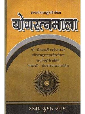 योगरत्नमाला - Yog Ratna Mala