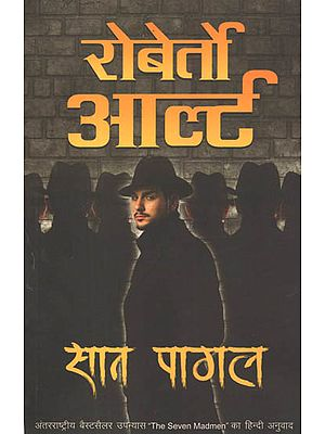 सात पागल: Hindi Translation of Internationally Famous Novel 'The Seven Madmen'