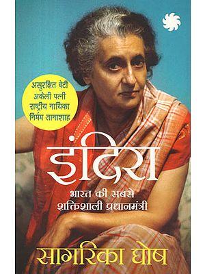 इंदिरा 'भारत की सबसे शक्तिशाली प्रधानमंत्री': Indira (India's Most Powerful Prime Minister)