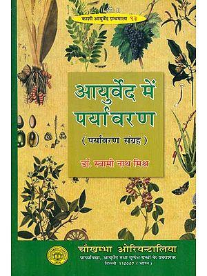 आयुर्वेद में पर्यावरण- Environment in Ayurveda