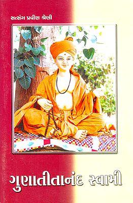 Brief Life Story of Aksharbrahma Gunatitanand Swami (Gujarati)