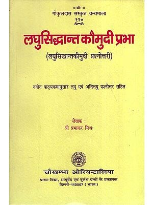 लघुसिद्धान्त कौमुदी प्रभा -  Laghu Siddhanta Kaumudi Prashnottari