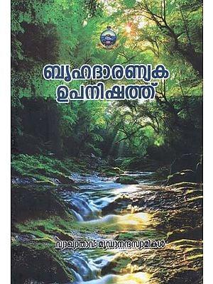 Brihadaranyaka Upanishad (Malayalam)