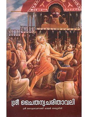 Shri Chaitanya Charitavali (Malayalam)