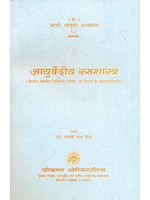 आयुर्वेदीय रसशास्त्र- Ayurvediya Rasasastra (According to C.C.I.M. Syllabus)