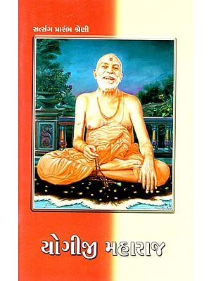 Life Sketch of Brahmaswarup Yogiji Maharaj (Gujarati)