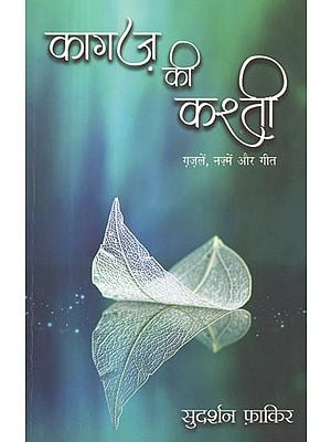 कागज़ की कश्ती: Kagaz Ki Kashti (Gazals and Songs)