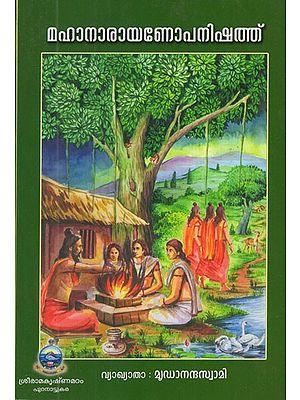 Mahanarayan Upanishad (Malayalam)