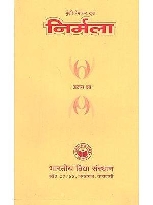 निर्मला - Nirmala By Premchand