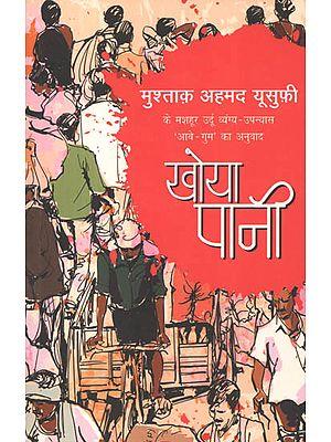 खोया पानी: Lost Water (Hindi Translation of Urdu Humorous Satire 'Aabe-Gum')
