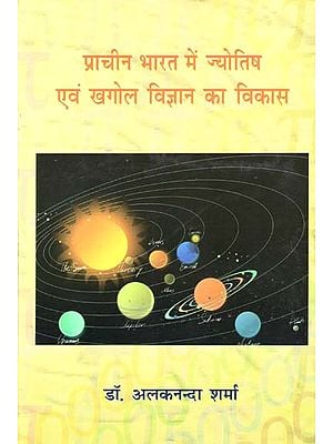 प्राचीन भारत में ज्योतिष एवं खगोल विज्ञान का विकास - Development of Astrology and Astronomy in Ancient India