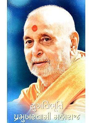 Yugvibhuti Pramukh Swami Maharaj (Gujarati)