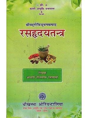 रसहृदतन्त्र - Rasa Hrdya Tantram