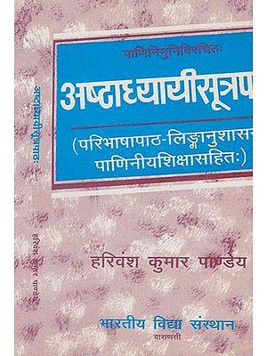 अष्टाध्यायी - सूत्रपाठ: - Ashtadhyayi - Sutra Patha of Panini