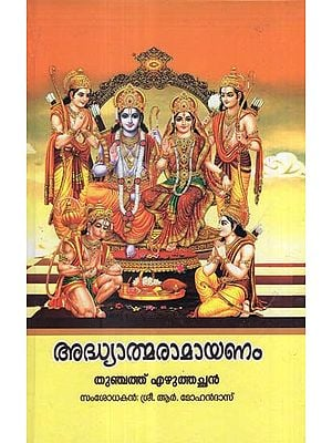 Adhyatma Ramayanam- Kilipattu (Malayalam)