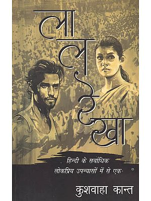लाल रेखा: Red Line (A Novel)