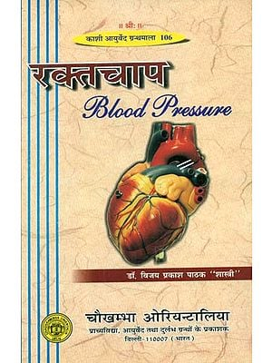 रक्तचाप- Blood Pressure
