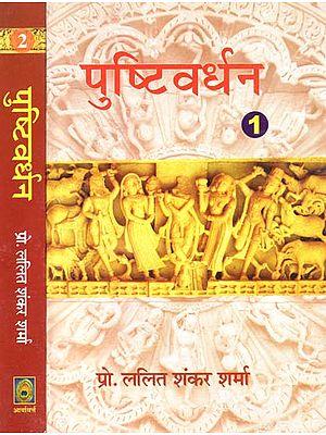 पुष्टिवर्धन (काव्य-खंड एवं चिंतन-खंड) - Pustivardhan- Poetry Section and Contemplation Section (Set of 2 Volumes)