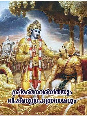 Srimad Bhagavad Gitayum Vishnu Sahasranamam (Malayalam)