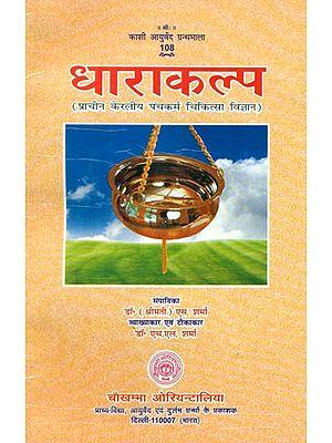 धाराकल्प (प्राचीन केरलीय पंचकर्म चिकित्सा विज्ञान)- Dharakalp (Ancient Kerala Panchakarma Medical Science)