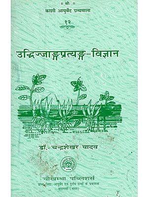 उभ्दिज्जाङ्गप्रत्यङ्ग - विज्ञान – Elementary Botany (An Old and Rare Book)