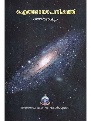 Aitareya Upanishad- Sankara Bhashyam (Malayalam)