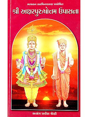 The Philosophy of Akshar Purushottam as Propounded by Bhagwan Swaminarayan (Gujarati)