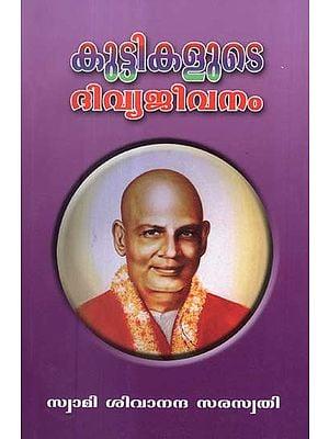 Kuttikalude Divya Jeevanam (Malayalam)
