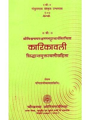 कारिकावली- Karikavali (Siddhanta Muktavali Sahita)