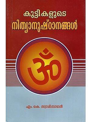 Kuttikalude Nithyanushtanangal (Malayalam)