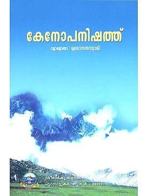 Kena Upanishad (Malayalam)