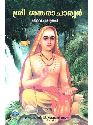 Sri Sankaracharya (Malayalam)