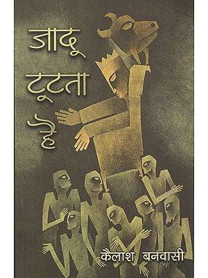 जादू टूटता है- Jaadu Too-Ta Hai (Short Stories)