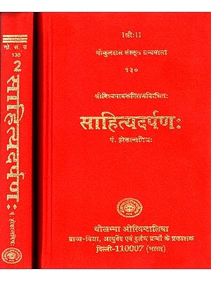 साहित्यदर्पण - Sahitya Darpan (Set of 2 Volumes)