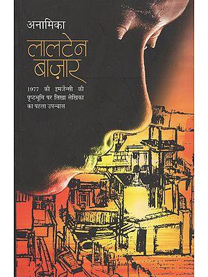 लालटेन बाजार - Lalten Bazaar (A Novel on 1977 Emergency)