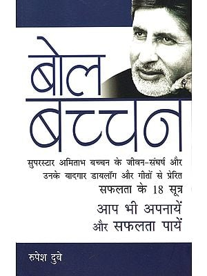 बोल बच्चन- Bol Bachchan (Self Development Book on Amitabh Bachchan's Life Struggle and Inspiring Dialogues and Songs)