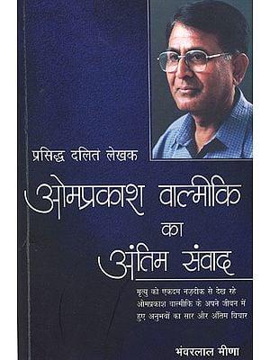 ओमप्रकाश वाल्मीकि का अंतिम संवाद - Dalit Writer Omprakash Valmiki's Life Experiences and Last Words