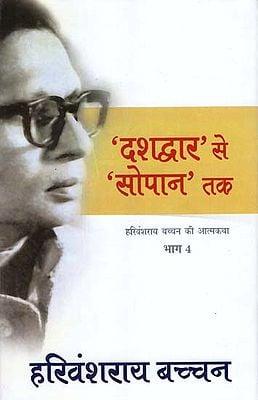 'दशद्वार' से सोपान तक : Dashdwar Se Sopan Tak : Part-4 (An Autobiography)